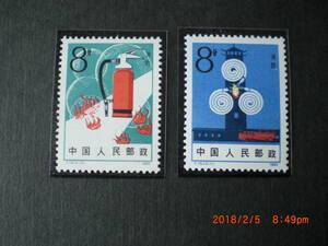 消防 2種完 未使用 1982年 中共・新中国 VF/NH