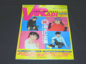 V023ap voice radio-controller me-juVol.2 voice actor radio program introduction Miyamura Yuuko love river . Hanako Iwata light . height . beautiful ..