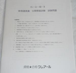 ★クレアール 2015 財務諸表論 公開模擬試験★