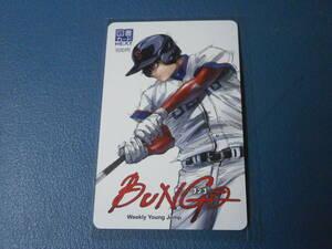 BUNGO ブンゴ 図書カード NEXT 500円 週刊ヤングジャンプ