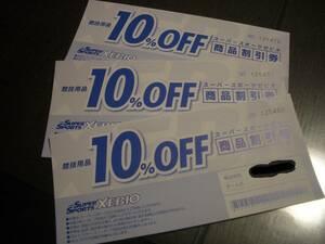 送料込 スポーツ ゼビオ XEBIO 10%商品割引券(競技用品) 有効期限 無期限 3枚セット 送料無料