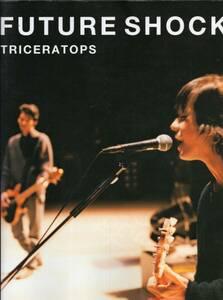 【アーティストブック】FUTURE SHOCK―TRICERATOPS♪2000年発行♪和田唱×林幸治×吉田佳史♪検索:トライセラトップス