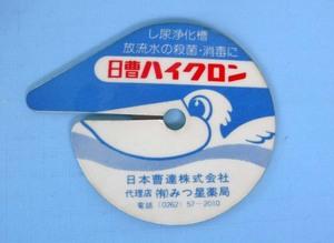 日曹ハイクロン非売品レトロ昭和デットストック未使用オマケ販促クスリ看板ペリカンがキャラクター昭和雑貨カッターです。