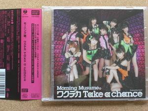 *【CD+DVD】モーニング娘。/ワクテカ Take a Chance(EPCE5905~6 初回生産限定盤A)(日本盤)