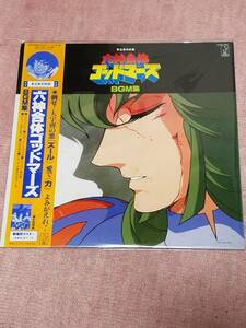 LP-2 LPレコード 東宝東和映画 六神合体 ゴッドマーズ 若草恵 オリジナルサウンドトラック ポスター付 帯付 美品