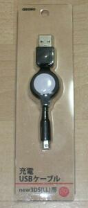 new3DS(LL)/LL DSi用 充電USBケーブル(80cm)BKS-N3DJUK
