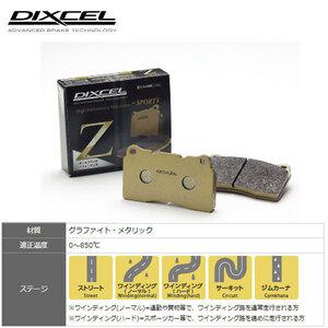 フロント ブレーキパッド Z ワインディング サーキット走行に MAX マックス L950S (TURBO) ディクセル/DEXCEL Z-381068