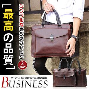 MY BAG ビジネスバッグ ブリーフケース メンズ ビジネスバック レザー A4 B4 14型PC収納対応 出張 就活バッグ 肩掛け&ショルダー2WAY仕様