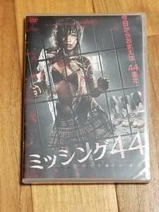 【新品未開封DVD】ミッシング44/宇佐野瞳、愛葉るび(IA-027)