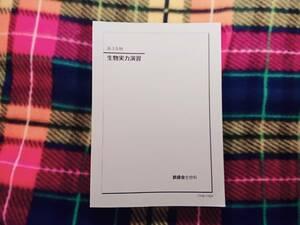 鉄緑会 高3生物 生物実力演習 17年 駿台 河合塾 鉄緑会 代ゼミ Z会 ベネッセ SEG 共通テスト