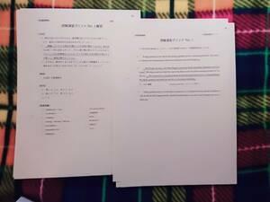鉄緑会 J3読解演習プリント 英語 東大 駿台 河合塾 鉄緑会 代ゼミ Z会 ベネッセ SEG 共通テスト