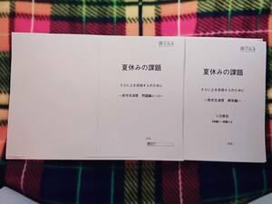 鉄緑会 高3英作文演習上級 英語 駿台 河合塾 鉄緑会 代ゼミ Z会 ベネッセ SEG 共通テスト