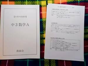 鉄緑会 中3数学A 16年 駿台 河合塾 鉄緑会 代ゼミ Z会 ベネッセ SEG 共通テスト