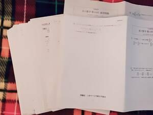 MAT 数学演習 三森先生 駿台 鉄緑会 駿台 河合塾 鉄緑会 代ゼミ Z会 ベネッセ SEG 共通テスト