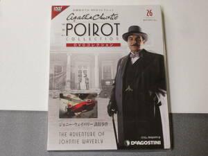 名探偵ポワロ 「ジョン・ウェバリー誘拐事件」 DVDコレクション 第26号 未開封・新品 (日本語吹替付)
