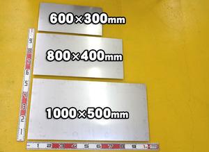 ステンレス板(2B品)(0.6~6.0mm厚)の(1000x500~300x200mm)定寸・枚数販売S11