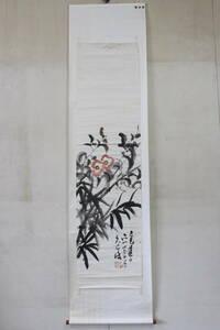 【文明館】俳画「椿」肉筆紙本掛軸/日本画i96