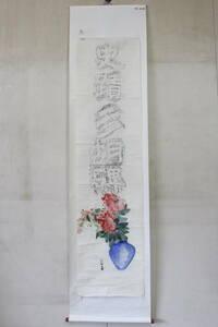 【文明館】貞子筆「史蹟多胡碑・花」肉筆紙本掛軸/日本画i97