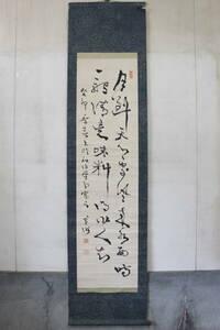 【文明館】時代「書」肉筆紙本掛軸i89