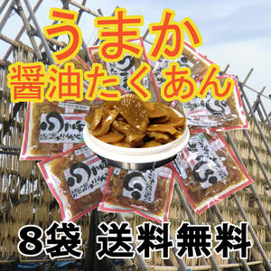 うまか醤油たくあん」きざみ生姜入り8袋 ご飯のお供に おにぎりや巻きずしの具にお茶うけやおかずに 国産大根使用 宮崎のお漬物送料無料