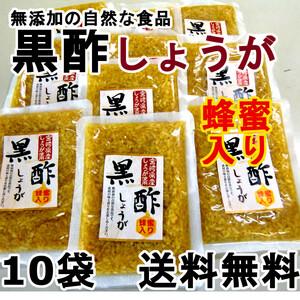 黒酢生姜・蜂蜜入り10袋 ご飯のお供 色んな料理の薬味 付け合わせに おつまみに おかずに 宮崎県産生姜使用 送料無料