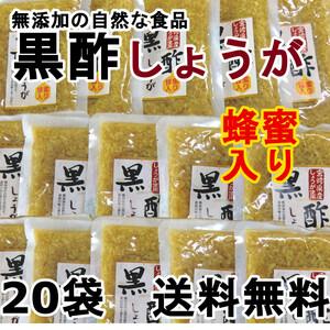 黒酢生姜・蜂蜜入り 20袋 ご飯のお供 色んな料理の薬味 付け合わせに おつまみに おかずに 宮崎県産 生姜使用 送料無料
