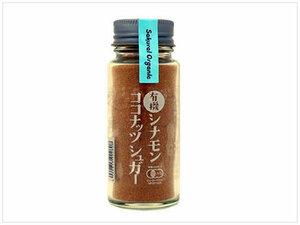 [即決]有機シナモンココナッツシュガー ◆オーガニック 肉桂 ニッキ◆送料300円~