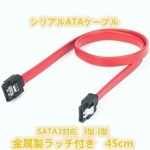 【送料無料】 シリアルATAケーブル I型-I型 SATA3.0ケーブルラッチ付