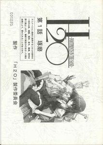 0 anime AR script {H2O}[ no. 1 story ..](E43)