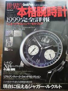 Mook 世界の本格腕時計 1999 ジュネーブ&バーゼル 完全詳報 (クリックポスト)