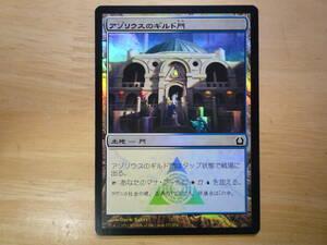 MTG RTR アゾリウスのギルド門/Azorius Guildgate 日本語Foil 1枚