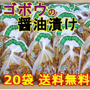 ゴボウの醤油漬け」20袋 ご飯のお供 宮崎県産ゴボウの漬物 おかず おつまみ お茶うけ 色んな料理の付合わせに 食べてスッキリ 送料無料