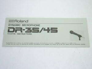 取説のみ ローランド Roland DR-35 DR-45 ダイナミック・マイクロホン マイク マイクロフォン 取扱説明書 激レア 送料94円