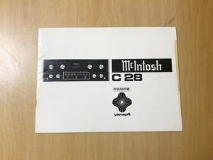 マッキントッシュ C28 プリアンプ 日本語マニュアル 取扱い説明書 送料無料