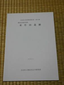 奈良県橿原市 東竹田遺跡 発掘調査報告書 古墳 弥生