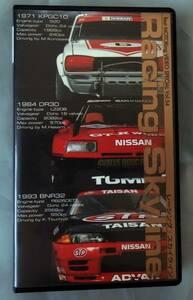 # racing Skyline #DR30* Tomica * Skyline turbo # Silhouette car