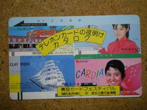 koizu・小泉今日子 帆船 330-500 テレホンカードの夜明けカタログ 1961 誤植を1986に修正 テレカ