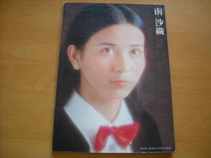 """Southern Saori song book"""