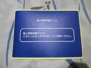 普通郵便送料込★記載面保護シール 16枚 紺色        個人情報保護シール