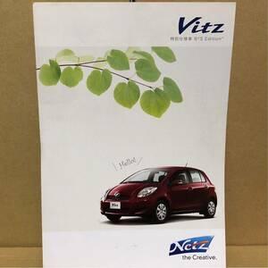 絶版車カタログ トヨタ ヴィッツ 90系 後期 2代目 特別仕様車 B S エディション edition 2010年 平成22年 8月 TOYOTA Vitz ヤリス Yaris 90