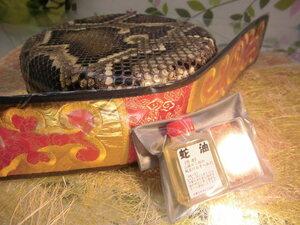 (送料無料)24.980円  沖縄三線専用チーガ(蛇皮本張り胴) 、胴巻き、滑り止め松脂、ハブ油セット