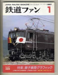 【d6891】97.1 鉄道ファン/特集=振子車両グラフィック、JR東日本E3系量産車、JR東海キヤ95系、…