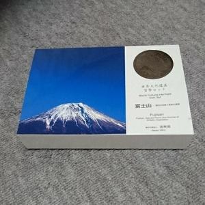 世界文化遺産貨幣セット 富士山