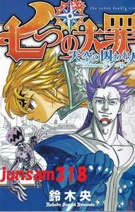 劇場版 七つの大罪 天空の囚われ人 入場者特典 鈴木央 描き下ろしコミック