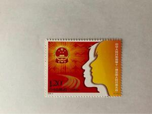 中国切手2008-5 中華人民共和国第十一届人民代表大会