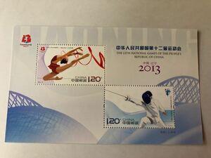 中国切手2013-19中華人民共和国第十二届運動会 小型張