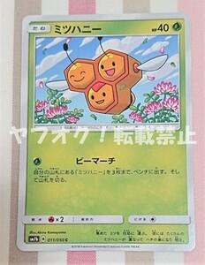 ポケモンカード サン&ムーン ミツハニー SM7b 011 / 050 C フェアリーライズ【送料63円可】在庫9