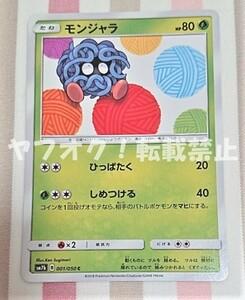 ポケモンカード サン&ムーン モンジャラ SM7b 001 / 050 C フェアリーライズ【送料63円可】在庫5