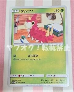 ポケモンカード サン&ムーン ケムッソ SM7b 006 / 050 C フェアリーライズ 【送料63円可】在庫6