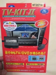 値下げ即決未使用未開封★データシステム NT3471A 日産車 TV-KIT Ⅱ テレビキット2 走行中も、TVが見られる★送520